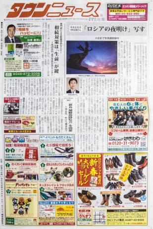 新聞「タウンニュース」 掲載